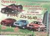 Авто в рассрочку в Украине: лизинг против автокредита.