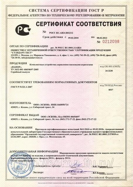 Продукты сертификация стандартизация и сертификация уральск