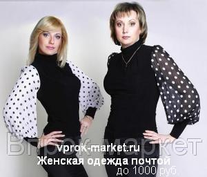 на опт размеры женская одежда большие Хочется Цена.