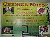 Рекламное изображение на баннерной ткани в магазине