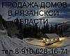 Продажа дач домов в деревне, недорогие дома, купить дом дачу, рязанская...