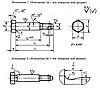 Конструкция и параметры болтов по ГОСТ 7817-80 приведены на чертеже.