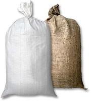 Покупаем бу мешки полипропиленовые в больших количествах.