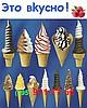 Изготовление мягкого мороженого, продажа фризеров мягкого мороженого...